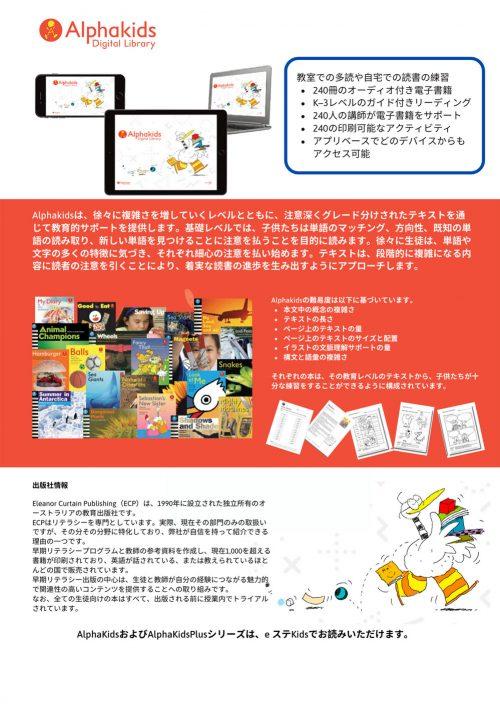 Cosmopia paper design Japanese_2